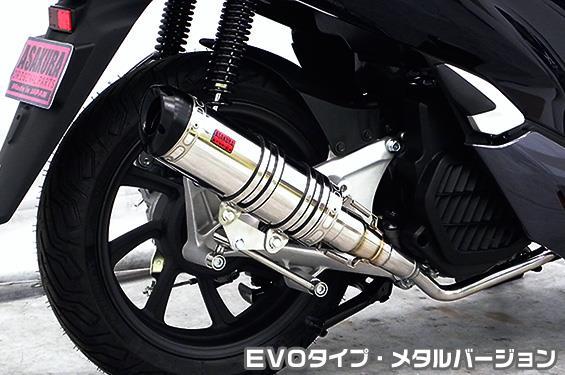 DDRタイプマフラー EVOタイプ メタルバージョン ASAKURA(浅倉商事) PCX HYBRID(2AJ-JF84)