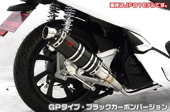 DDRタイプマフラー GPタイプ ブラックカーボンバージョン ASAKURA(浅倉商事) PCX HYBRID(2AJ-JF84)