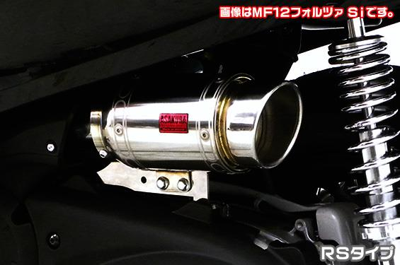 エアクリーナーキット RSタイプ メタルタイプ ASAKURA(浅倉商事) フォルツァ(MF13)