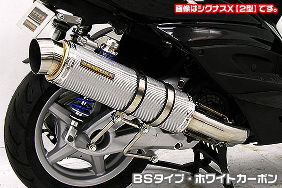 GGタイプマフラー レーシングタイプ ホワイトカーボン ASAKURA(浅倉商事) シグナスX(CYGNUS-X)5型