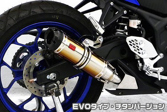 TTRタイプマフラー EVOタイプ チタンバージョン(ヒートガード-ブラック仕上) ASAKURA(浅倉商事) YZF-R3(2BL-RH13J)