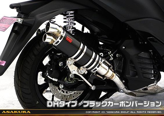 DDRタイプマフラー DHタイプ ブラックカーボンバージョン ASAKURA(浅倉商事) トリシティ125(2BJ-SEC1J)