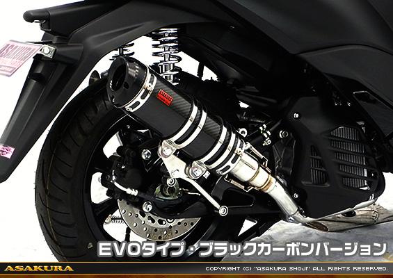 DDRタイプマフラー EVOタイプ ブラックカーボンバージョン ASAKURA(浅倉商事) トリシティ155(2BK-SG37J)