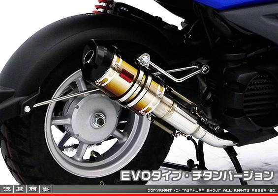 ZZRタイプマフラー EVOタイプ チタンバージョン ASAKURA(浅倉商事) ビーウィズ(BWS50)SA53J
