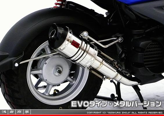 ZZRタイプマフラー EVOタイプ メタルバージョン ASAKURA(浅倉商事) ビーウィズ(BWS50)SA53J
