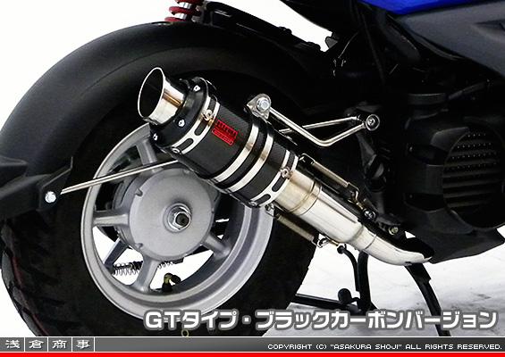 ZZRタイプマフラー GTタイプ ブラックカーボンバージョン ASAKURA(浅倉商事) ビーウィズ(BWS50)SA53J
