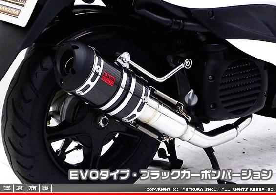 ZZRタイプマフラー EVOタイプ ブラックカーボンバージョン ASAKURA(浅倉商事) ジョグ(SA55J)/ジョグZR(SA56J)