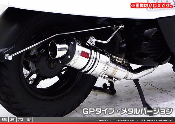 ZZRタイプマフラー GPタイプ メタルバージョン ASAKURA(浅倉商事) ジョグ(SA55J)/ジョグZR(SA56J)