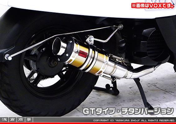 ZZRタイプマフラー GTタイプ チタンバージョン ASAKURA(浅倉商事) ジョグ(SA55J)/ジョグZR(SA56J)