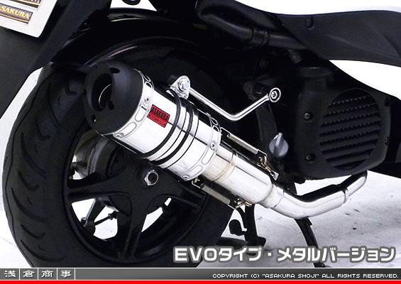 ZZRタイプマフラー EVOタイプ メタルバージョン ASAKURA(浅倉商事) ビーノ(VINO)SA54J