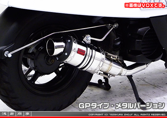 ZZRタイプマフラー GPタイプ メタルバージョン ASAKURA(浅倉商事) ビーノ(VINO)SA54J