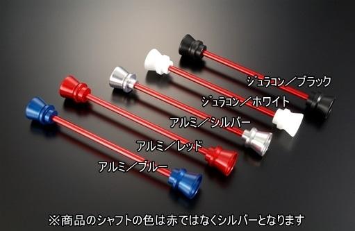 アクスルプロテクター ファンネルタイプ アルミ/レッド AGRAS(アグラス) MT-10/SP (17年)