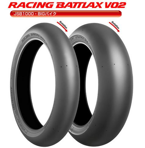 RACING BATTLAX(レーシングバトラックス) V02FZ フロント 120/600R17 TL ミディアム JSB1000・BIGバイク専用 BRIDGESTONE(ブリヂストン)