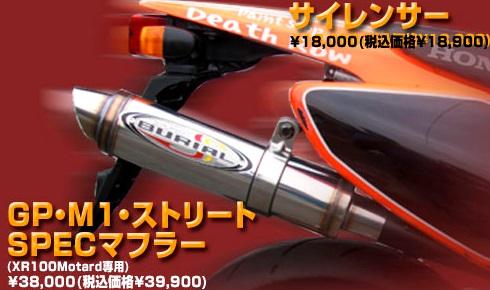 GP・M1・ストリートSPECマフラー(フルエキ) BURIAL(ベリアル) XR100モタード