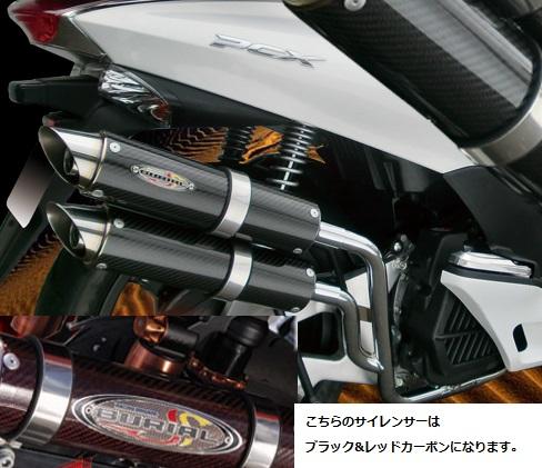 初期型 WGPラプターマフラー ブラック&レッドカーボン BURIAL(ベリアル) PCX125(~11年)