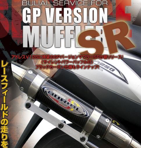 O2センサー無タイプ GPバージョンマフラー SR(ブラックカーボン仕様) BURIAL(ベリアル) アドレスV125S(ADDRESS)