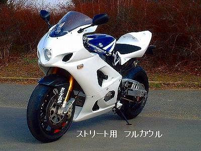 ストリート用フルカウル CLEVER WOLF RACING(クレバーウルフレーシング) GSX-R1000(03~04年)