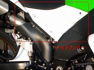 サイドカバー(R/L)黒FRP CLEVER WOLF RACING(クレバーウルフレーシング) ZX-10R(06~07年)