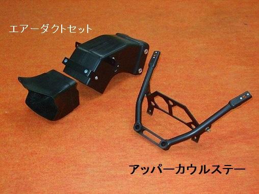 エアーダクト セット 黒FRP CLEVER WOLF RACING(クレバーウルフレーシング) YZF-R1(15年~)