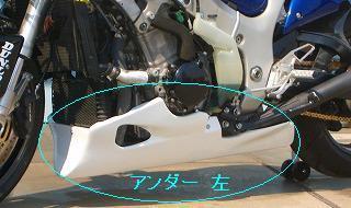 アンダーカウル 白FRP CLEVER WOLF RACING(クレバーウルフレーシング) GSX1300R(隼)~07年