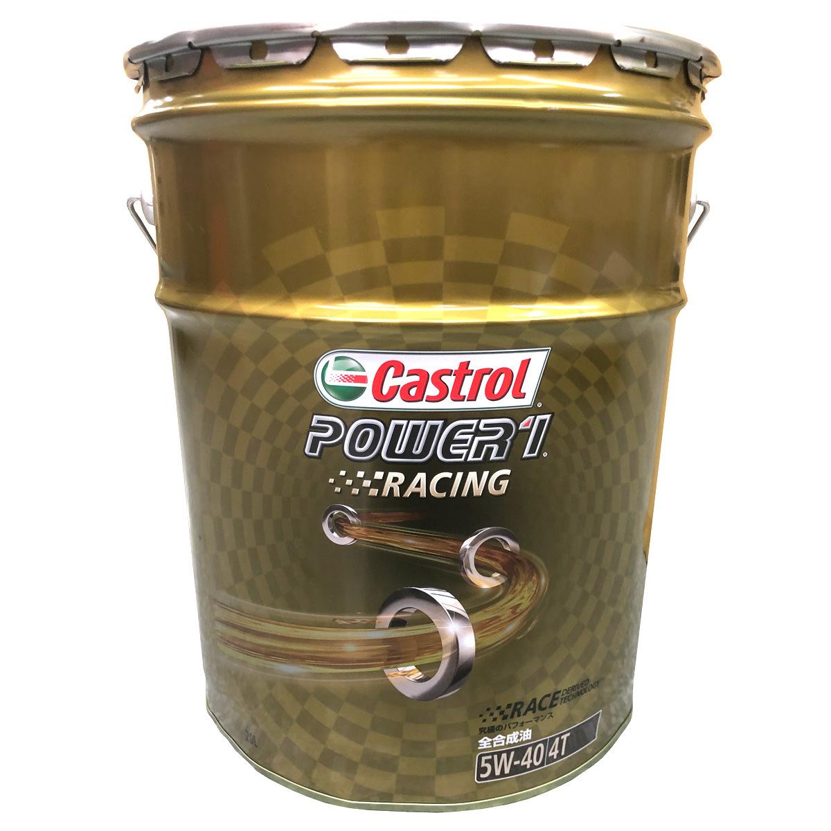 POWER1/パワー1 レーシング 4T 5W-40 20リットル(20L)(4985330113971)エンジンオイル Castrol(カストロール)