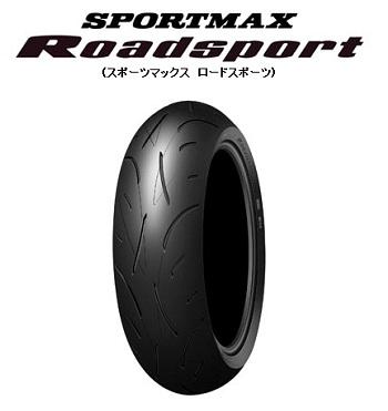 190/55ZR17インチ(75W)リア SPORTMAX(スポーツマックス) ROAD SPORT チューブレス DUNLOP(ダンロップタイヤ)