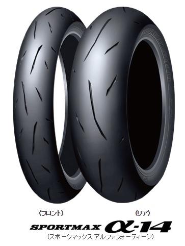 SPORTMAX(スポーツマックス)α-14 Hレンジ 120/70R17M/C 58H フロント用タイヤ DUNLOP(ダンロップ)