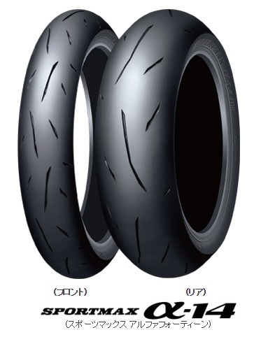 SPORTMAX(スポーツマックス)α-14 Zレンジ 190/55ZR17M/C (75W) リア用タイヤ DUNLOP(ダンロップ)