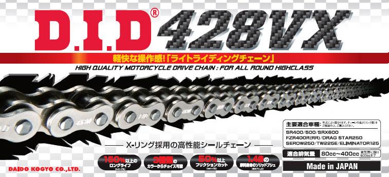 VXシリーズ 428VX-134L ZJ(カシメ) シルバー色 シールチェーン DID(ダイドー)