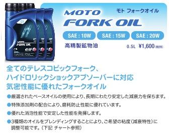 MOTO FORK OIL モーターサイクル用フォークオイル 20W 買い物 リットル 0.5L elf 本日の目玉 エルフ
