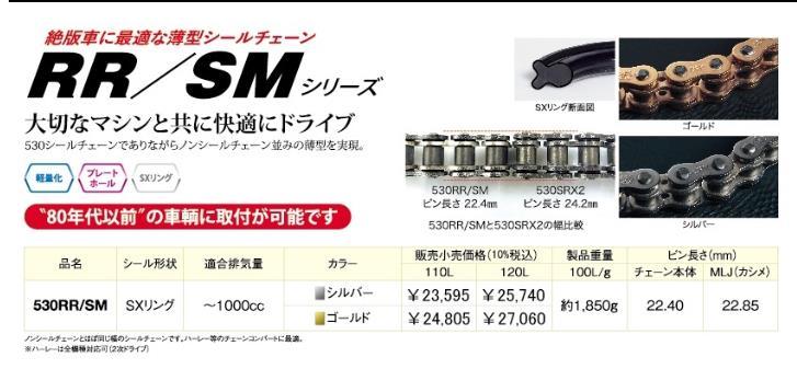 EKシールチェーン 520RR/SM 112L ゴールド×ゴールド MLJ(カシメジョイント) EKチェーン(江沼チェーン)