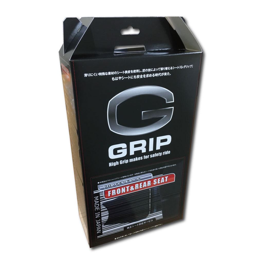 Gグリップ(G-GRIP)滑りにくいバイクシートへの張替サービス フロントシート&リアシート用 GRONDEMENT(グロンドマン) Ninja400(ニンジャ400)