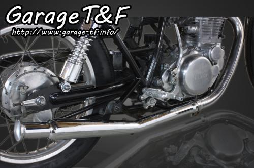 アップトランペットマフラー(スリップオン) ガレージT&F SR400