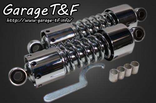 ツインサスペンション265mm(メッキ) ガレージT&F SR400