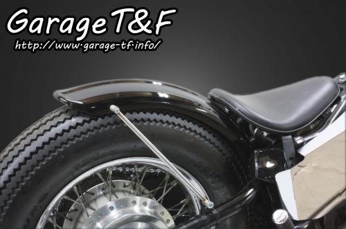 スティード400(STEED) ビンテージリアフェンダーキット(ロング) ガレージT&F