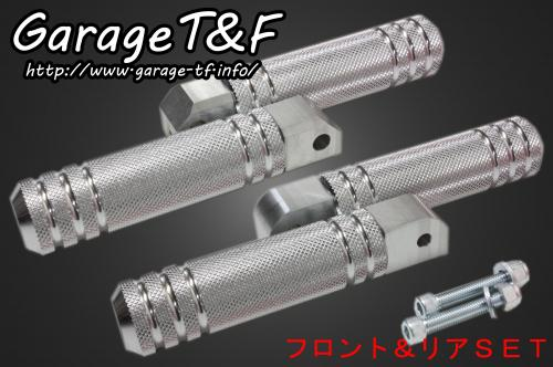 【送料無料】 スティード400(STEED) アルミフットペグタイプ1 フロント&リアセット ガレージT&F