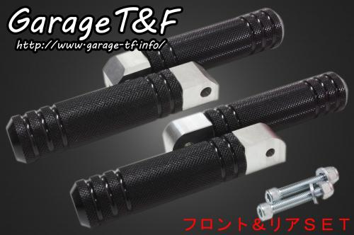 【送料無料】 スティード400(STEED) アルミフットペグタイプ1(ブラック) フロント&リアセット ガレージT&F