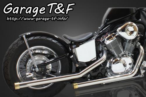 スティード400(STEED) ドラッグパイプマフラー(ステンレス)マフラーエンド付き(真鍮) ガレージT&F
