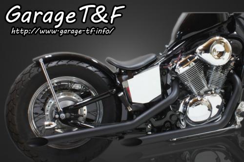 スティード400(STEED) ドラッグパイプマフラー(ブラック)タイプ1 ガレージT&F
