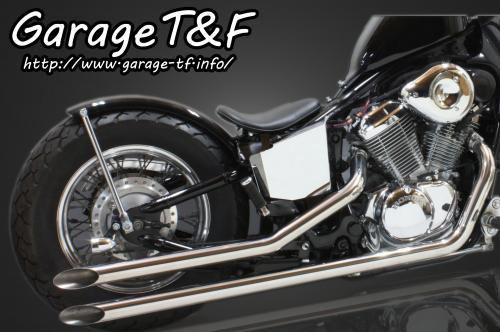 スティード400(STEED) ロングドラッグパイプマフラー(ステンレス)タイプ1 ガレージT&F