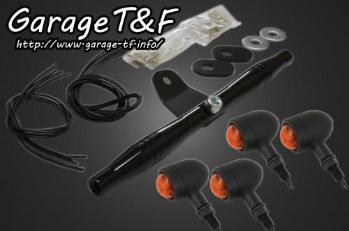 スティード400(STEED) マイクロウィンカー(ブラック)キット ブラック ガレージT&F