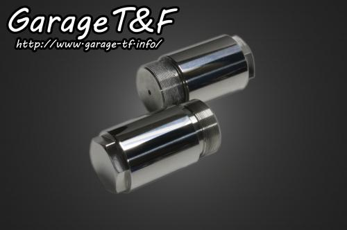 ドラッグスター1100/クラシック(DRAGSTAR) フォークジョイント(50mm) ガレージT&F