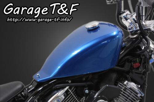 ドラッグスター1100/クラシック(DRAGSTAR) スポーツスタータンクキット ガレージT&F