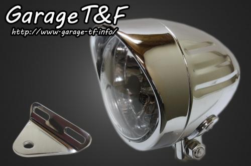 ドラッグスター1100(DRAGSTAR) 4インチプレーンライト(ショート)スリットタイプ&ライトステー(タイプA)キット ガレージT&F