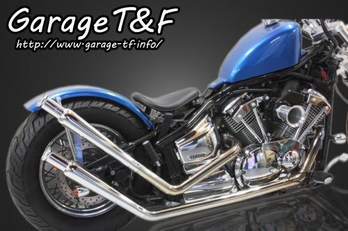 ドラッグスター1100/クラシック(DRAGSTAR) アップトランペットマフラーステンレス ガレージT&F