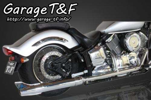 ドラッグスター1100/クラシック(DRAGSTAR) 2in1クラシックマフラータイプ3 ガレージT&F