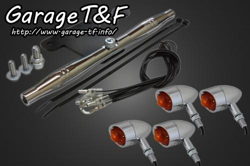 ドラッグスター1100 ビレットウィンカー(メッキ)キット メッキ スタンダードモデル専用 ガレージT&F