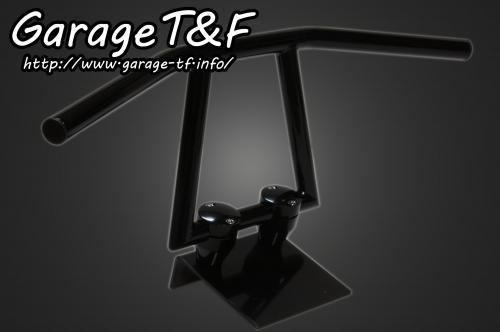 ドラッグスター1100/クラシック(DRAGSTAR) ロボットハンドル(Ver2)8インチ(ブラック)25.4mm ガレージT&F