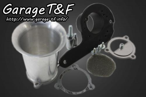 ドラッグスター250(DRAGSTAR) ファンネルエアクリーナーキット ガレージT&F