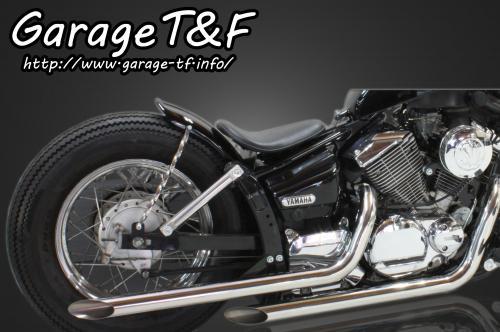 ドラッグスター250(DRAGSTAR) ドラッグパイプマフラー(ステンレス)タイプ1 ガレージT&F